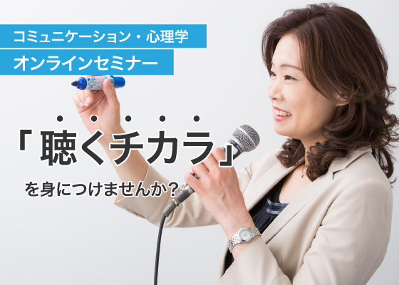 セミナー「聴く力」